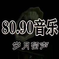 怀旧8090音乐