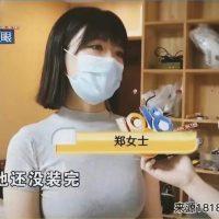 杭州郑女士